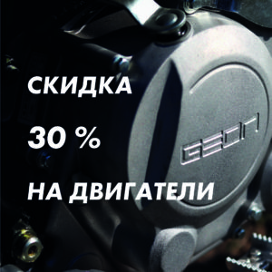 geon, geon parts, скидка, двигатели, двигатель на мотоцикл geon